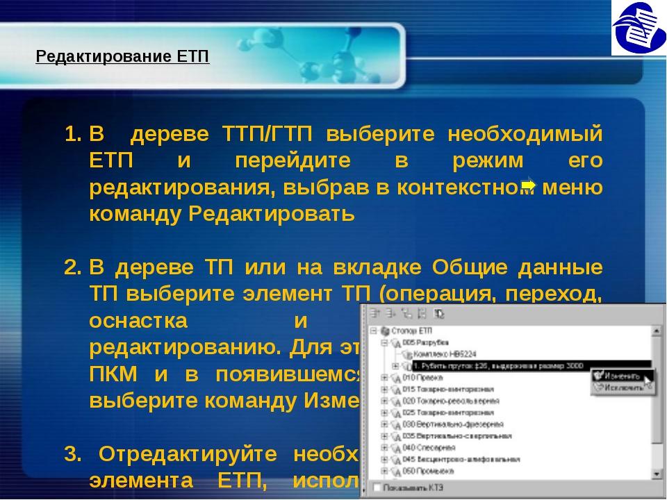Редактирование ЕТП В дереве ТТП/ГТП выберите необходимый ЕТП и перейдите в ре...