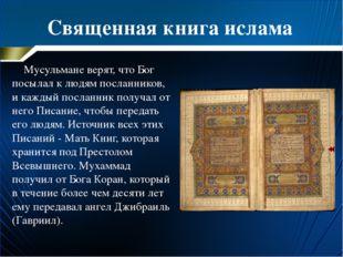 Священная книга ислама Мусульмане верят, что Бог посылал к людям посланников,