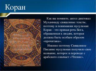 Коран Как вы помните, ангел диктовал Мухаммаду священные тексты, поэтому в по