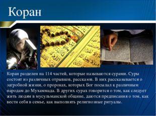 Коран Коран разделен на 114 частей, которые называются сурами. Суры состоят и