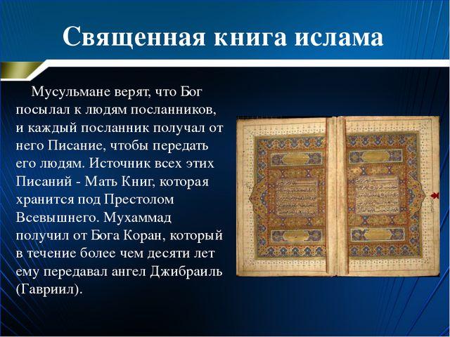 Священная книга ислама Мусульмане верят, что Бог посылал к людям посланников,...