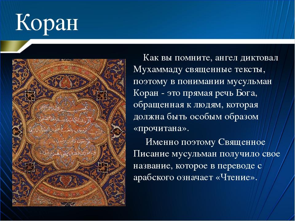 Коран Как вы помните, ангел диктовал Мухаммаду священные тексты, поэтому в по...
