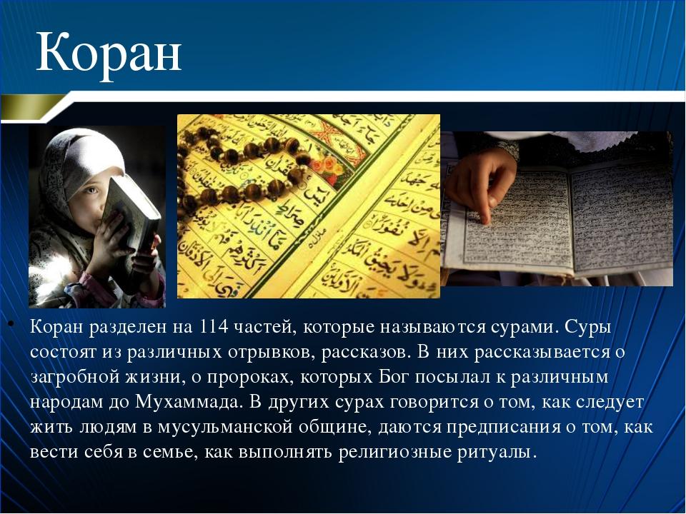Коран Коран разделен на 114 частей, которые называются сурами. Суры состоят и...