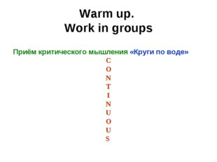 Warm up. Work in groups Приём критического мышления «Круги по воде» C O N T I