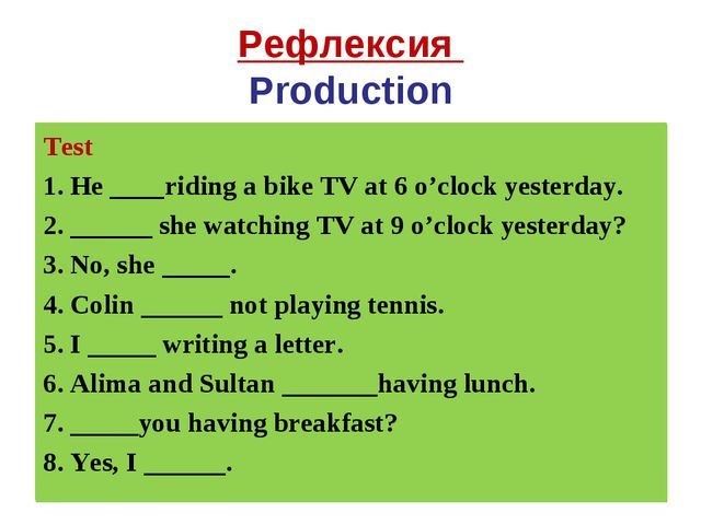 Рефлексия Production Test 1. He ____riding a bike TV at 6 o'clock yesterday....
