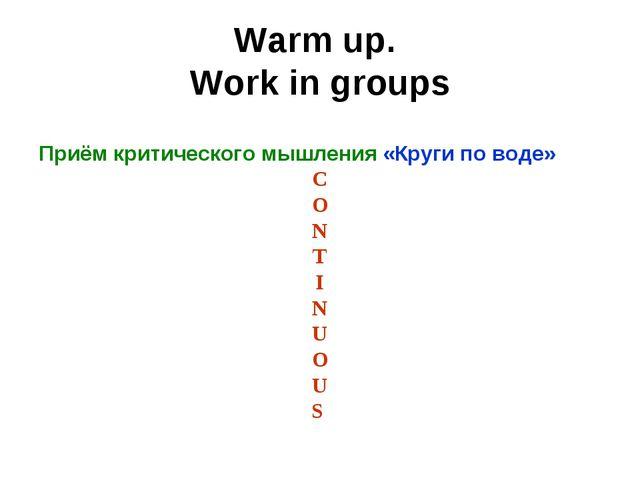 Warm up. Work in groups Приём критического мышления «Круги по воде» C O N T I...