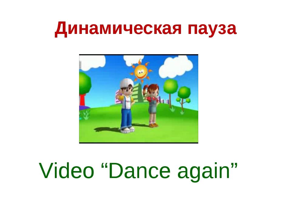 """Динамическая пауза Video """"Dance again"""""""