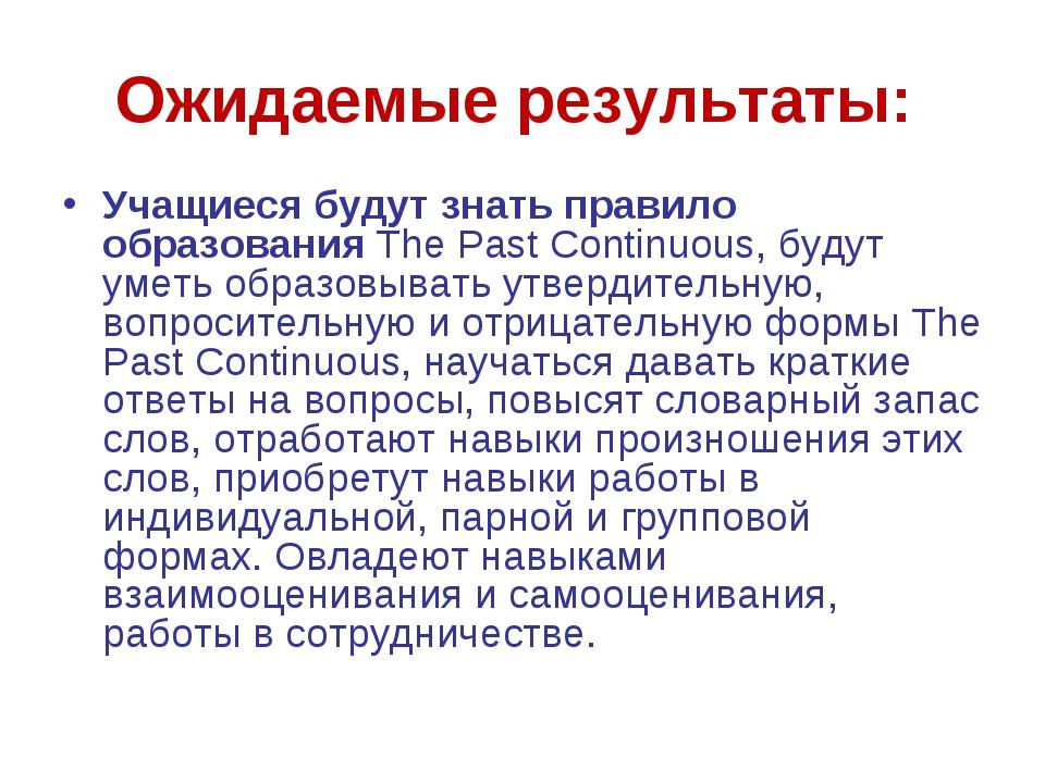 Ожидаемые результаты: Учащиеся будут знать правило образования The Past Conti...