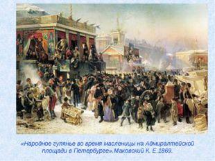«Народное гулянье во время масленицы на Адмиралтейской площади в Петербурге».