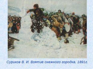 Суриков В. И. Взятие снежного городка. 1891г.