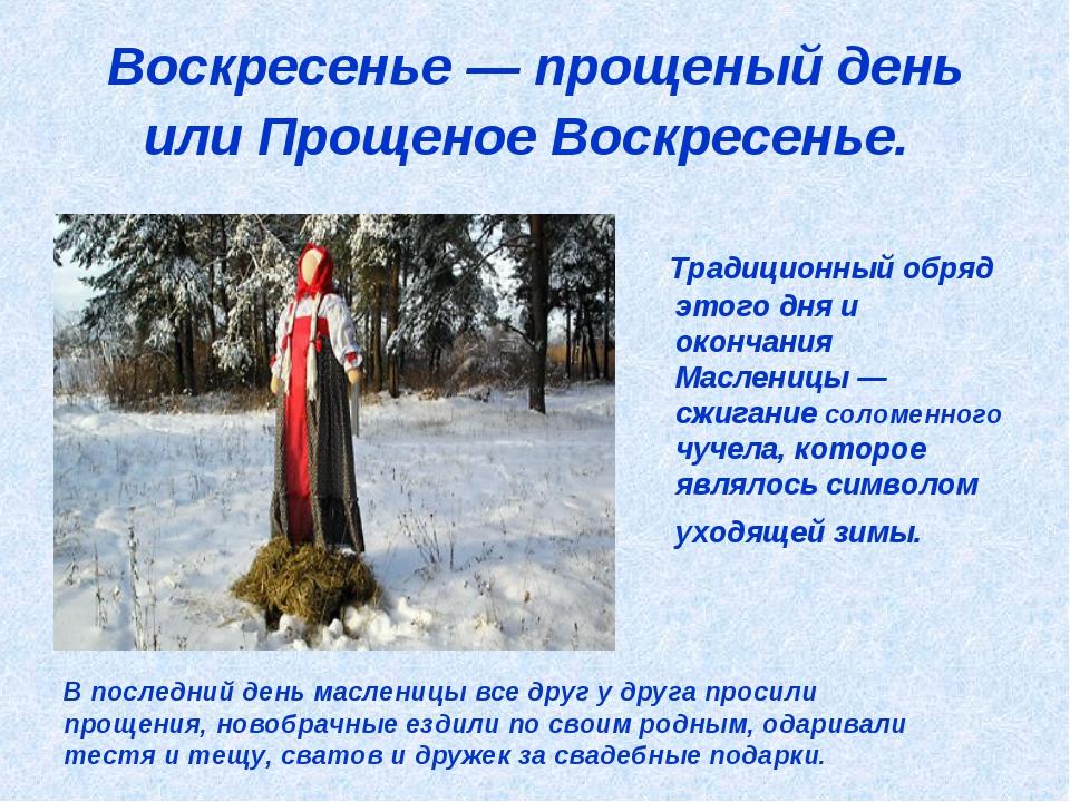 Воскресенье — прощеный день или Прощеное Воскресенье. Традиционный обряд этог...