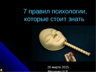 7 правил психологии, которые стоит знать 20 марта 2015 Мещенко Н.В.