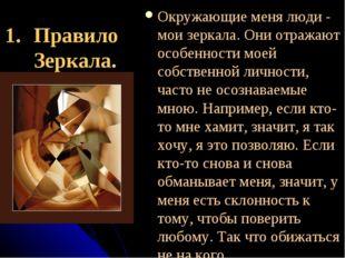 Правило Зеркала. Окружающие меня люди - мои зеркала. Они отражают особенности