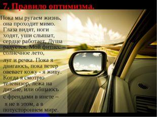 7. Правило оптимизма. Пока мы ругаем жизнь, она проходит мимо. Глаза видят, н