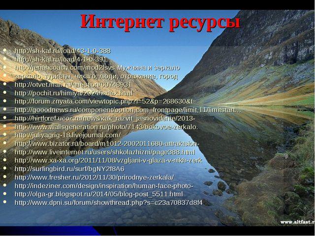 Интернет ресурсы http://sh-kaf.ru/load/43-1-0-388 http://sh-kaf.ru/load/4-1-0...