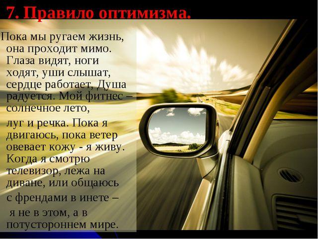 7. Правило оптимизма. Пока мы ругаем жизнь, она проходит мимо. Глаза видят, н...