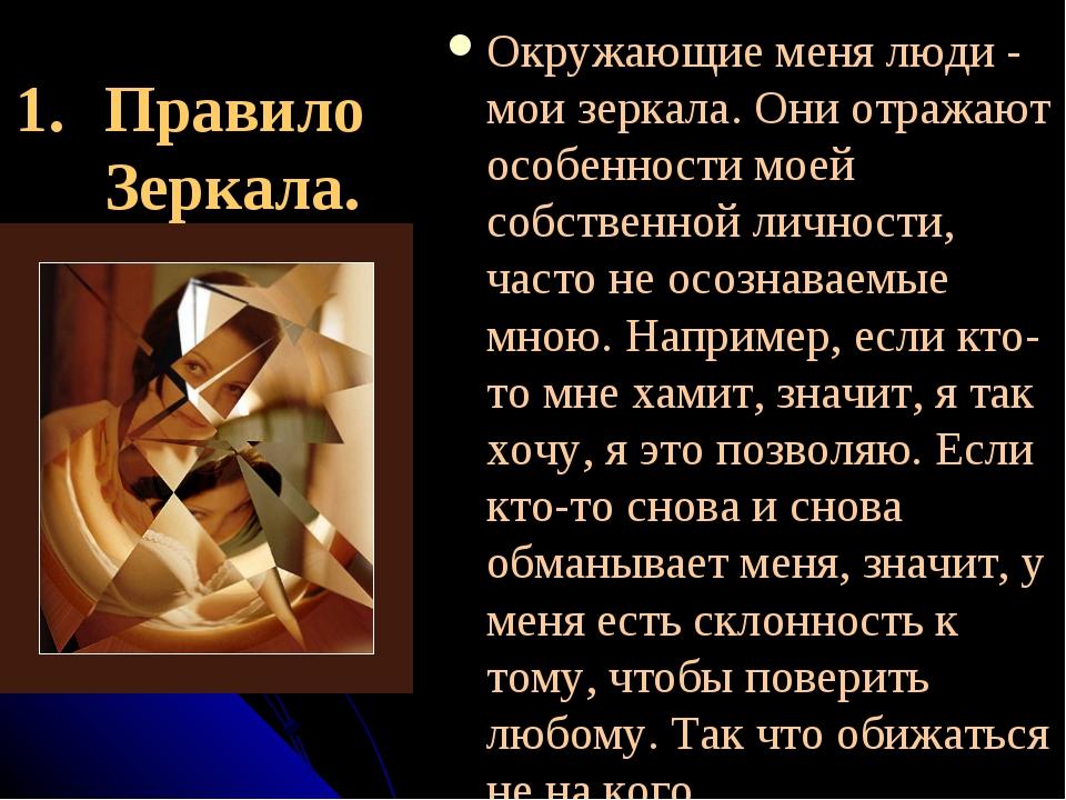 Правило Зеркала. Окружающие меня люди - мои зеркала. Они отражают особенности...
