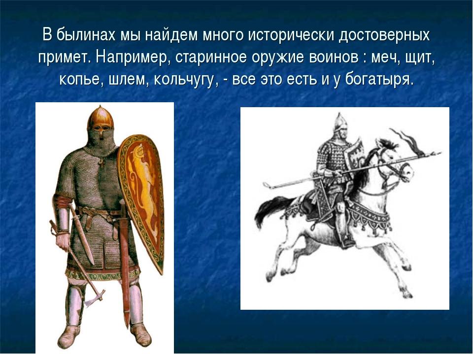 В былинах мы найдем много исторически достоверных примет. Например, старинное...