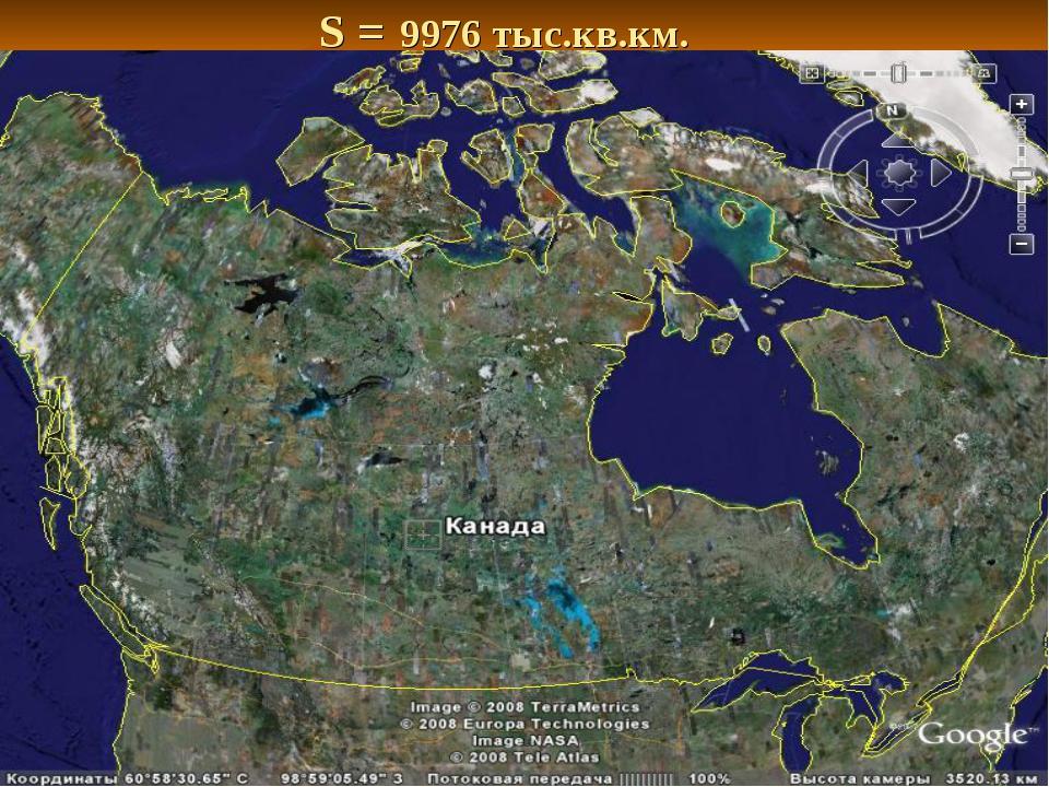 S = 9976 тыс.кв.км.