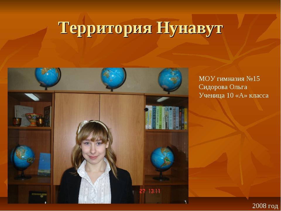Территория Нунавут МОУ гимназия №15 Сидорова Ольга Ученица 10 «А» класса 2008...