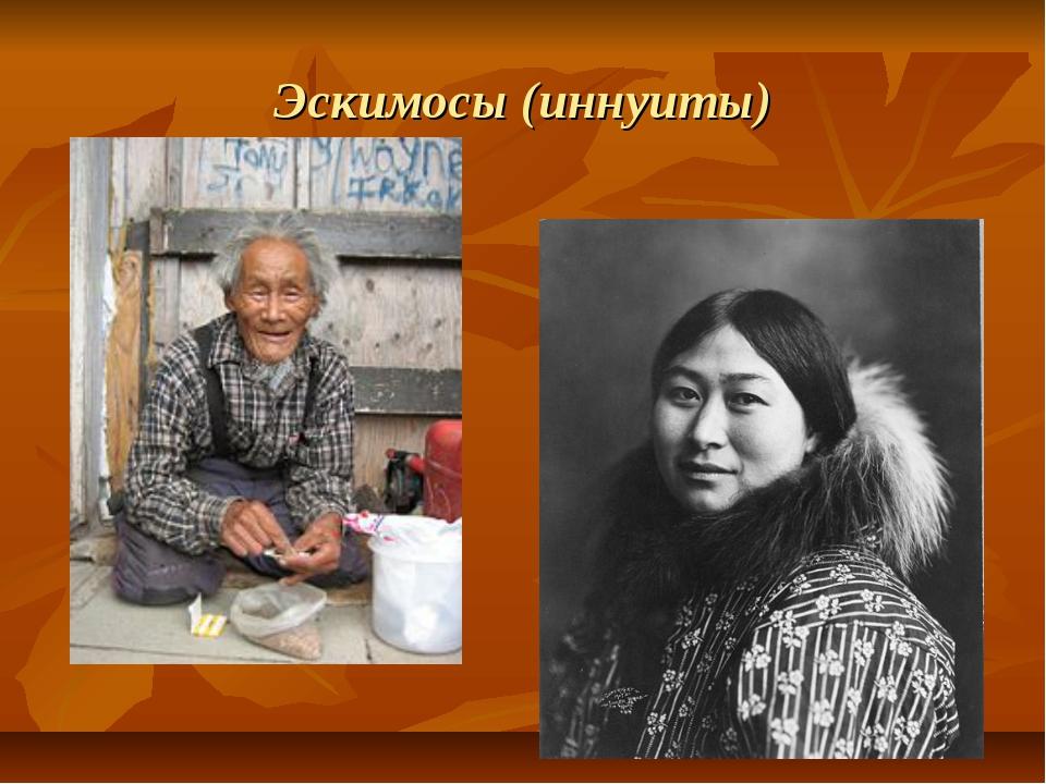 Эскимосы (иннуиты)