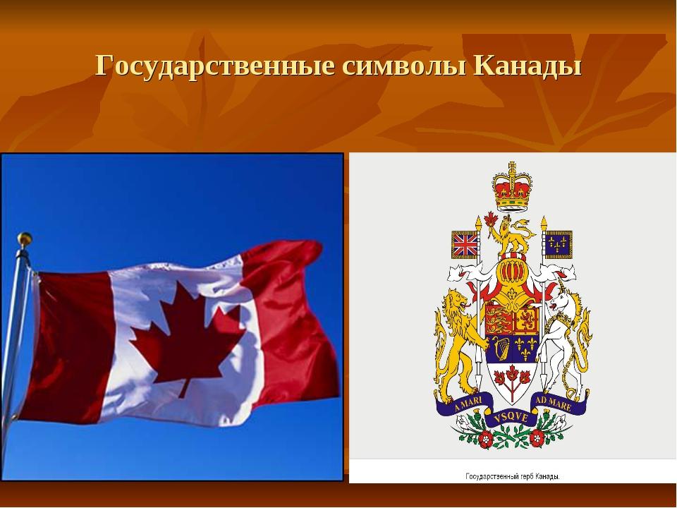 Государственные символы Канады