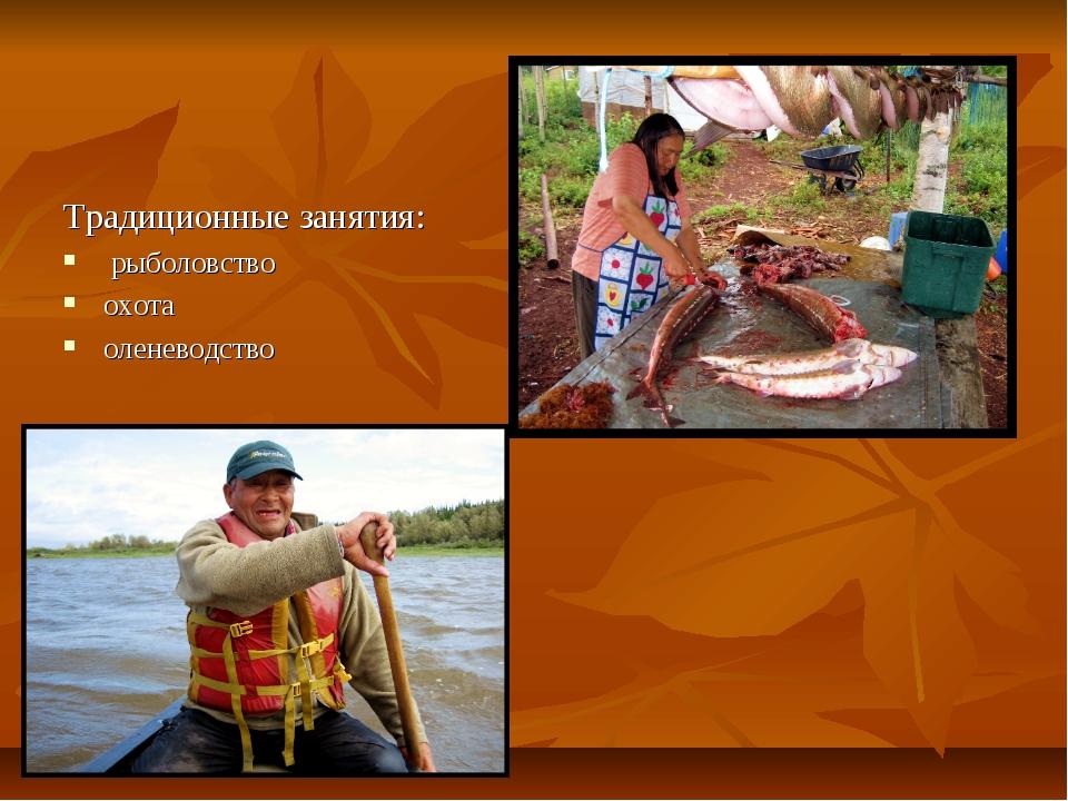 Традиционные занятия: рыболовство охота оленеводство
