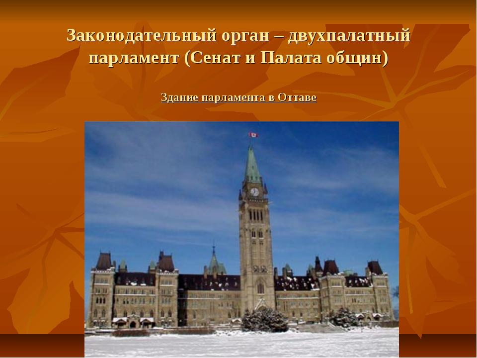 Законодательный орган – двухпалатный парламент (Сенат и Палата общин) Здание...