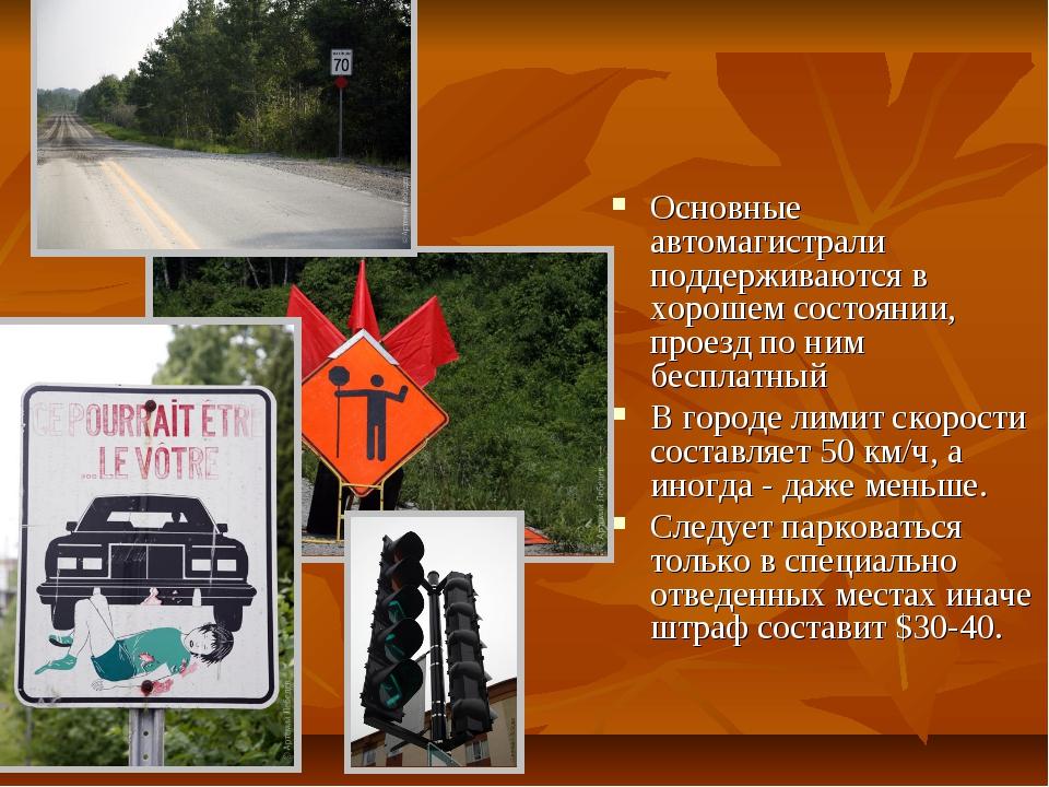 Основные автомагистрали поддерживаются в хорошем состоянии, проезд по ним бес...