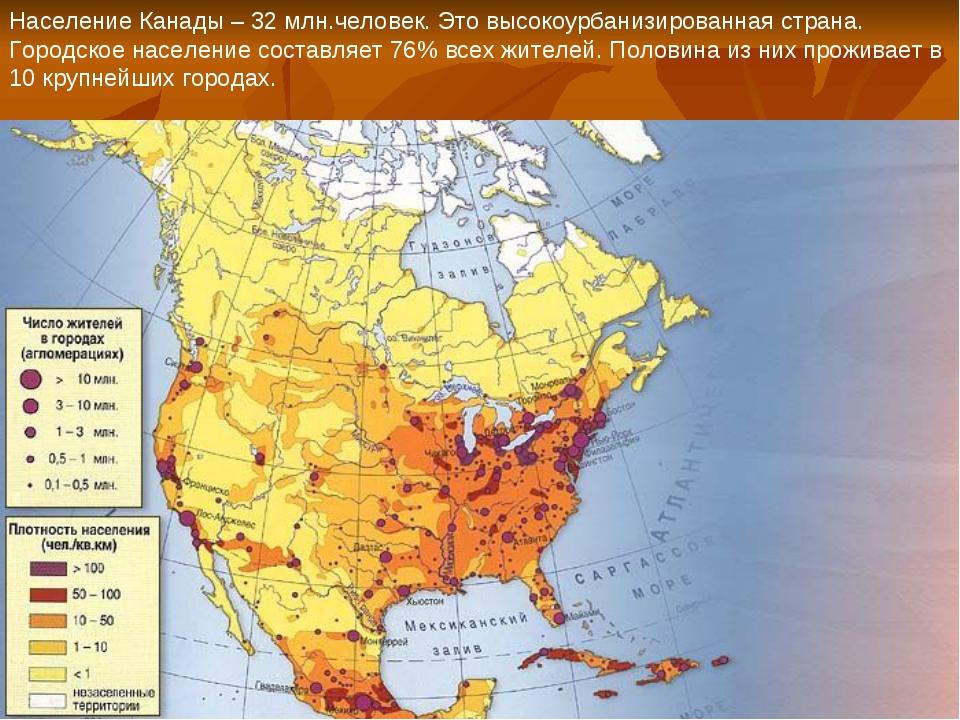 Население Канады – 32 млн.человек. Это высокоурбанизированная страна. Городск...