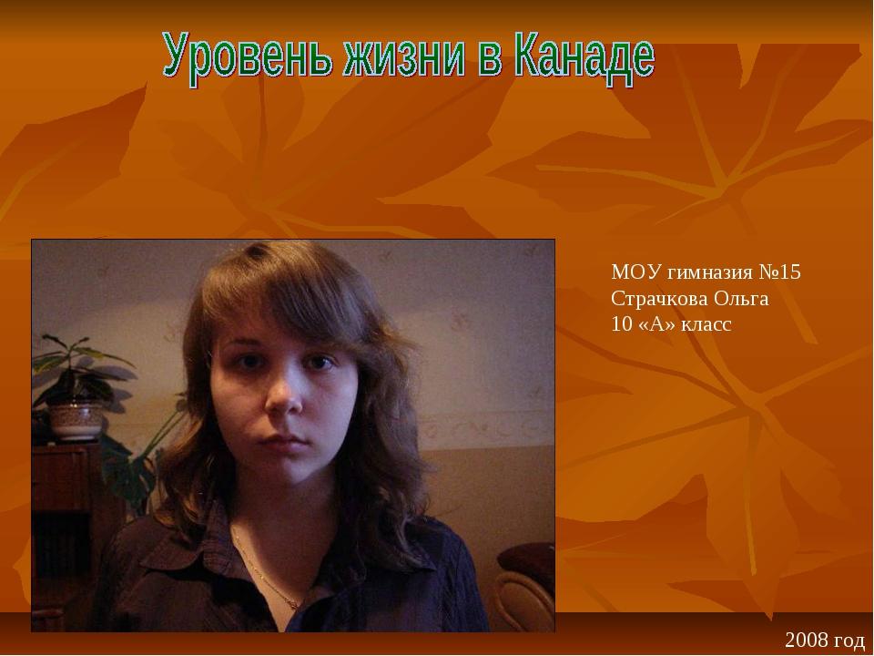 МОУ гимназия №15 Страчкова Ольга 10 «А» класс 2008 год