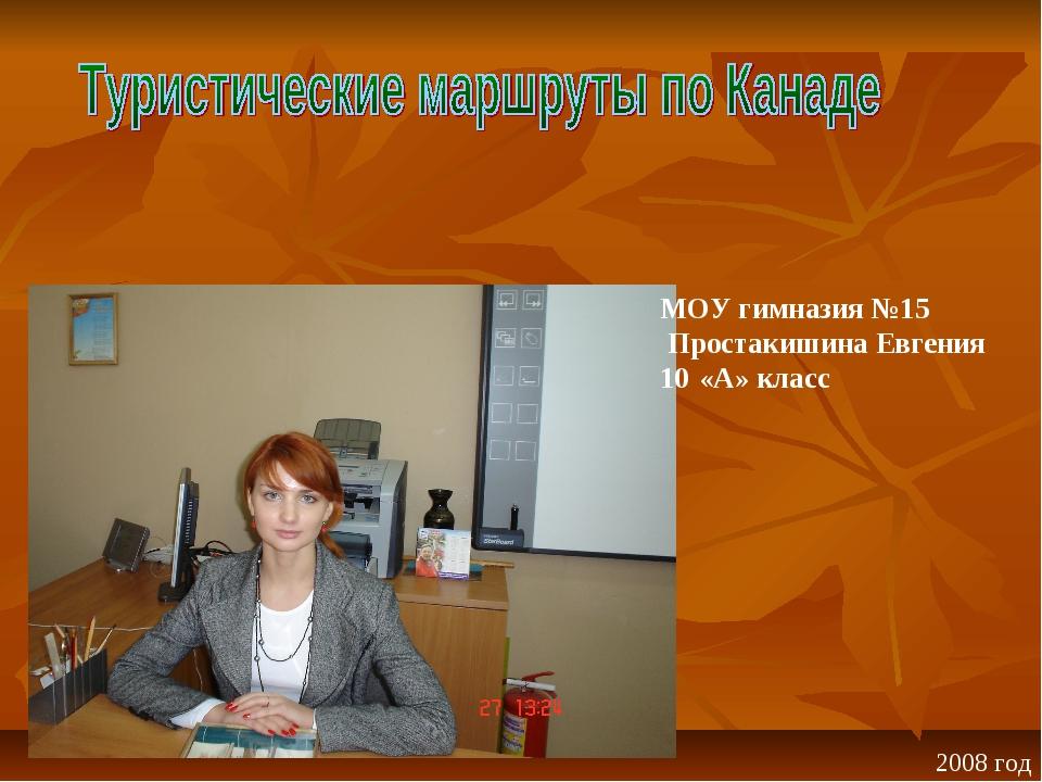 МОУ гимназия №15 Простакишина Евгения «А» класс 2008 год