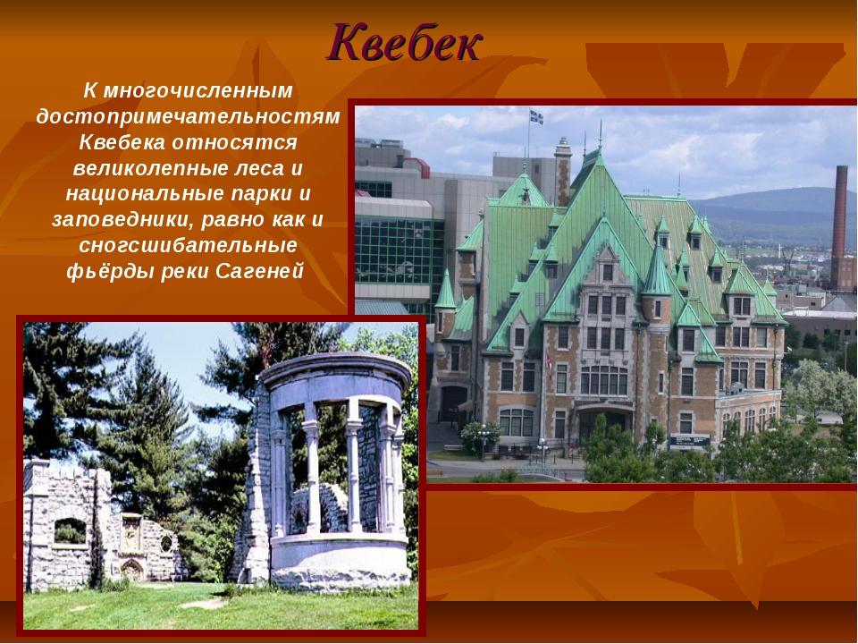 Квебек К многочисленным достопримечательностям Квебека относятся великолепные...