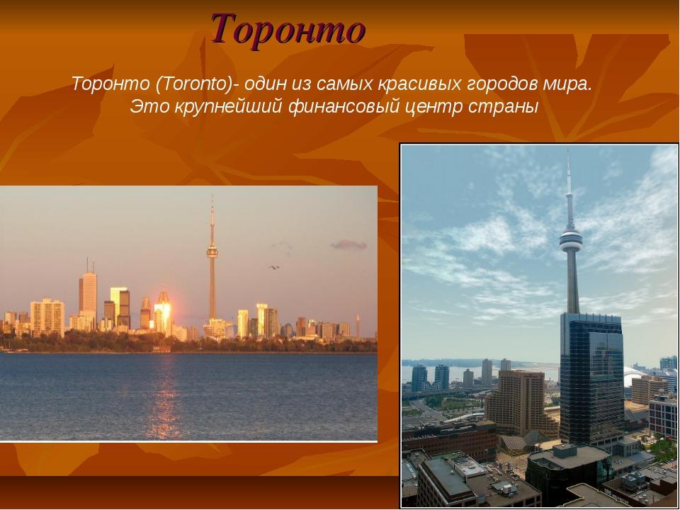 Торонто Торонто (Toronto)- один из самых красивых городов мира. Это крупнейши...