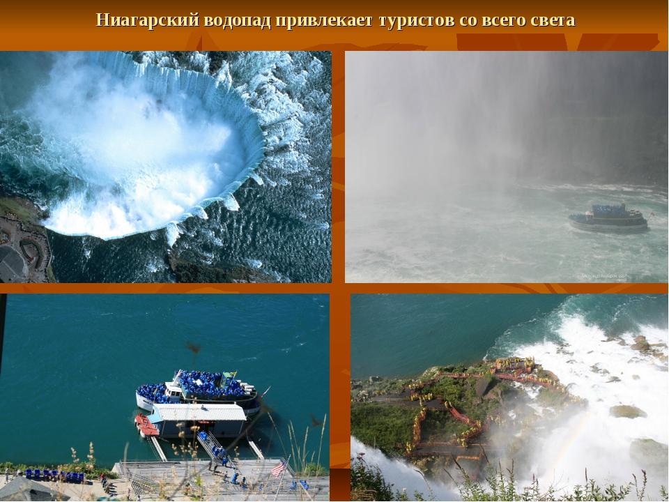 Ниагарский водопад привлекает туристов со всего света