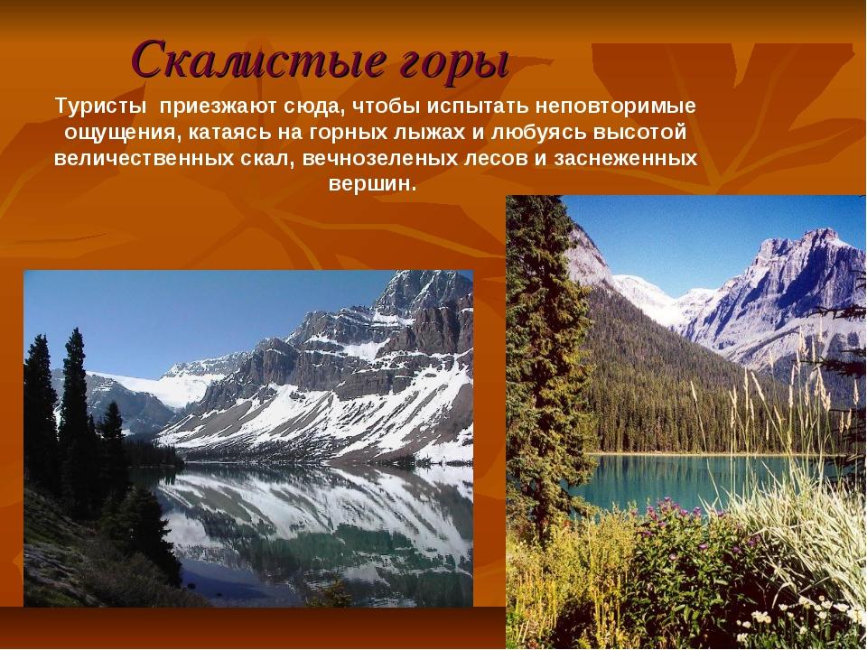 Скалистые горы Туристы приезжают сюда, чтобы испытать неповторимые ощущения,...