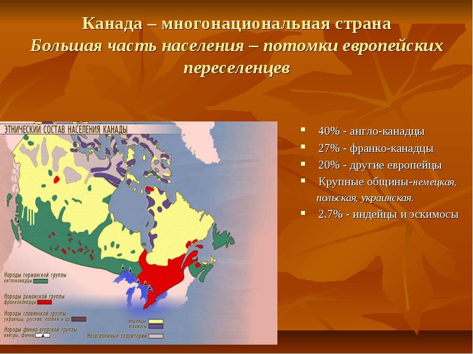Канада – многонациональная страна Большая часть населения – потомки европейск...
