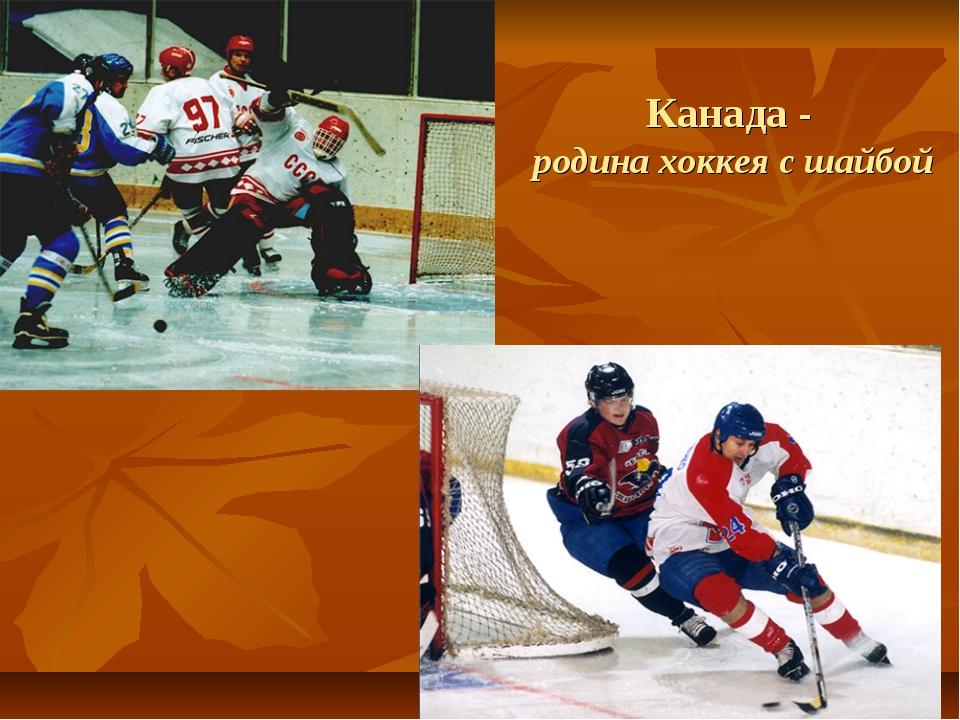 Канада - родина хоккея с шайбой