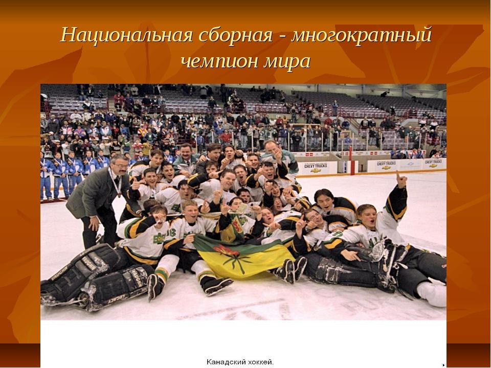 Национальная сборная - многократный чемпион мира
