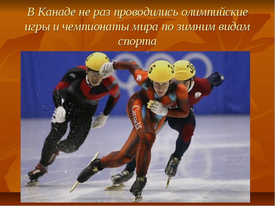 В Канаде не раз проводились олимпийские игры и чемпионаты мира по зимним вида...