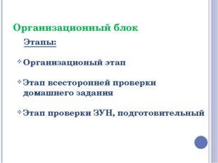 Организационный блок Этапы: Организационый этап Этап всесторонней проверки до