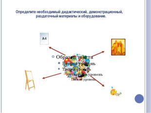 Определите необходимый дидактический, демонстрационный, раздаточный материалы