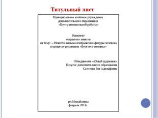 Титульный лист Муниципальное казённое учреждение дополнительного образования