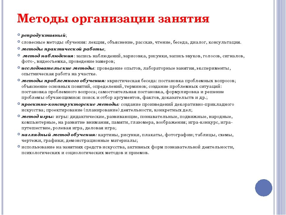Методы организации занятия репродуктивный; словесные методы обучения: лекция,...