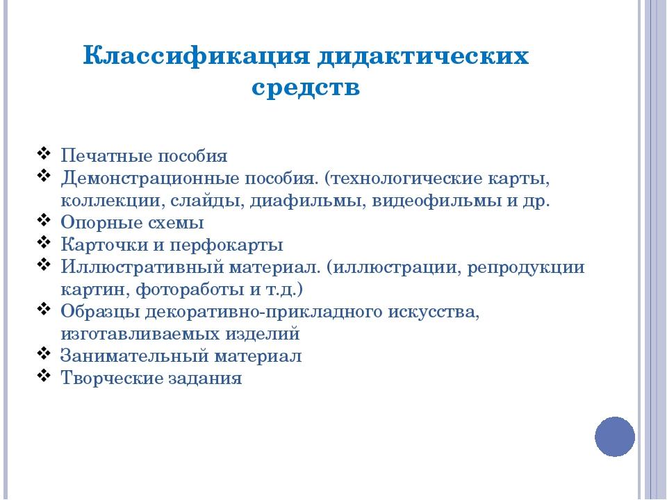 Классификация дидактических средств Печатные пособия Демонстрационные пособия...