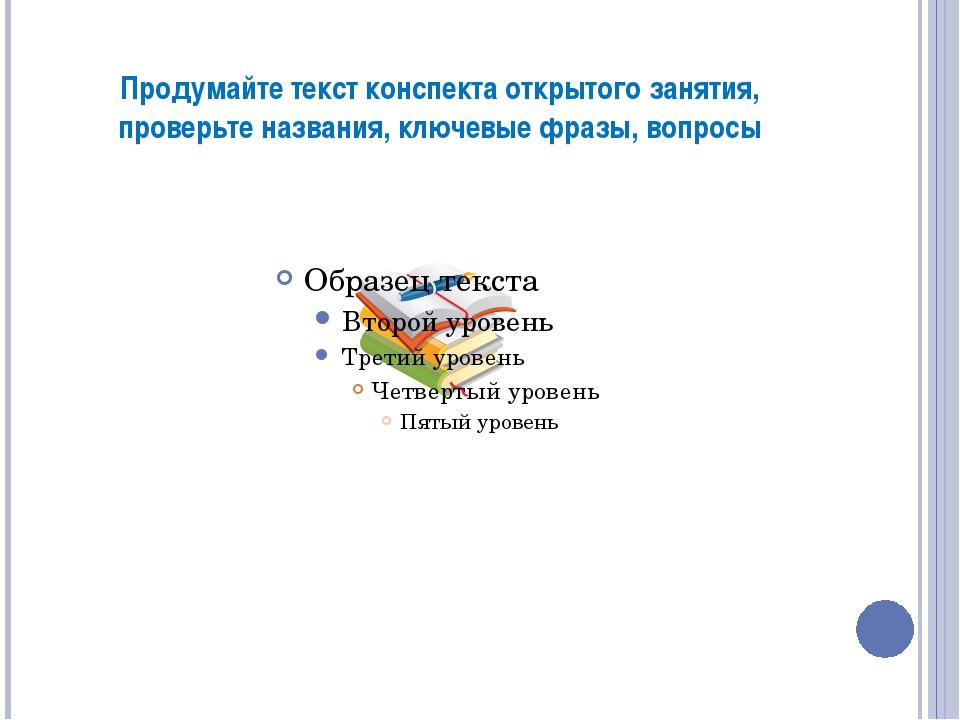 Продумайте текст конспекта открытого занятия, проверьте названия, ключевые фр...