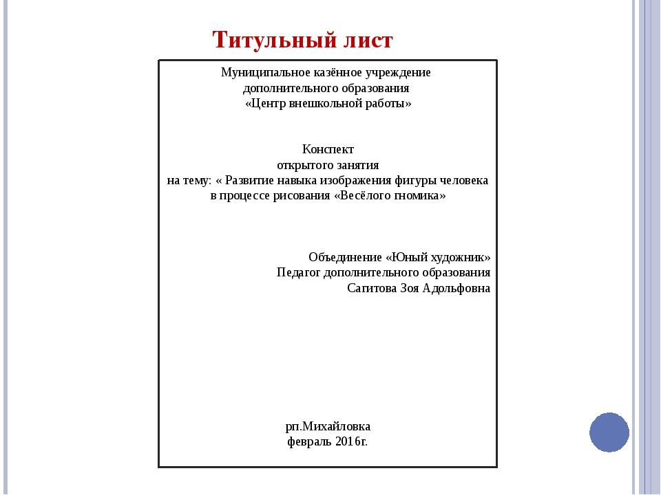 Титульный лист Муниципальное казённое учреждение дополнительного образования...