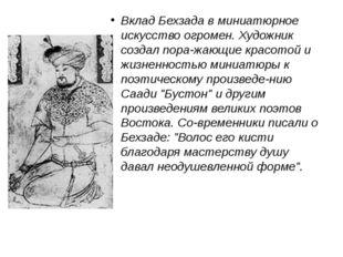 Вклад Бехзада в миниатюрное искусство огромен. Художник создал поражающие кр