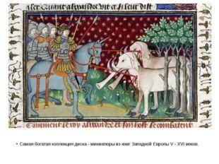 Самая богатая коллекция диска - миниатюры из книг Западной Европы V - XVI век