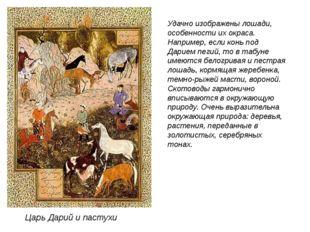 Царь Дарий и пастухи Удачно изображены лошади, особенности их окраса. Наприме